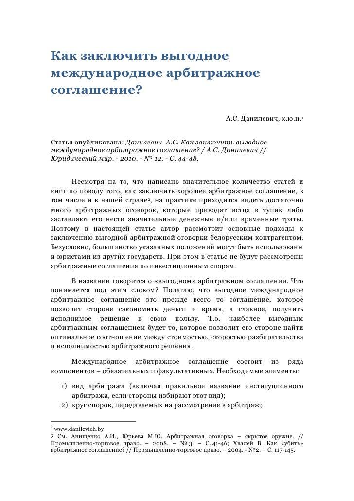 Как заключить выгодное международное арбитражное соглашение - Александр Данилевич