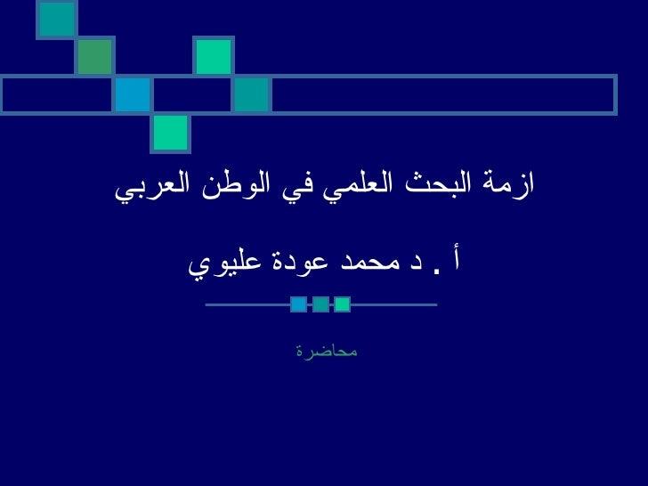 ازمة البحث العلمي في الوطن العربي أ  .  د محمد عودة عليوي محاضرة