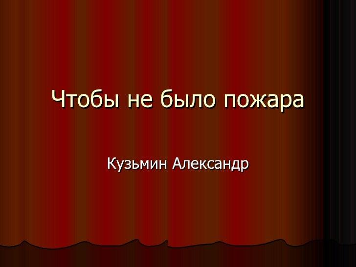 Чтобы не было пожара Кузьмин Александр