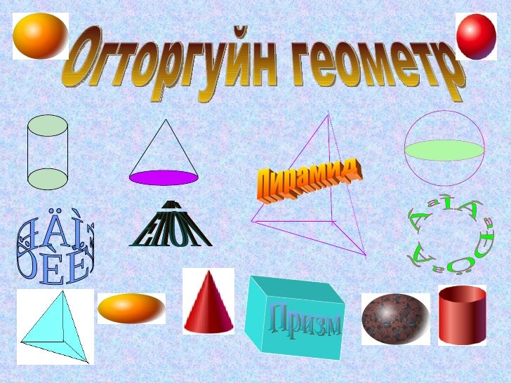 огторгуйн геометр