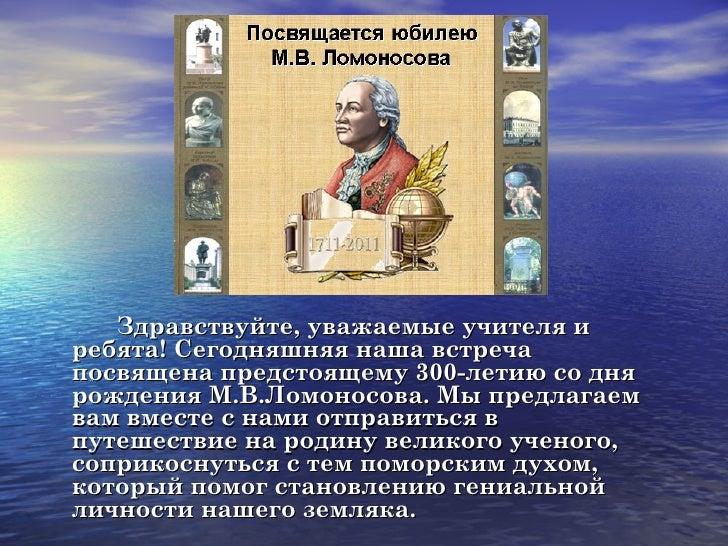 « Архангельская область – родина  М.В. Ломоносова»