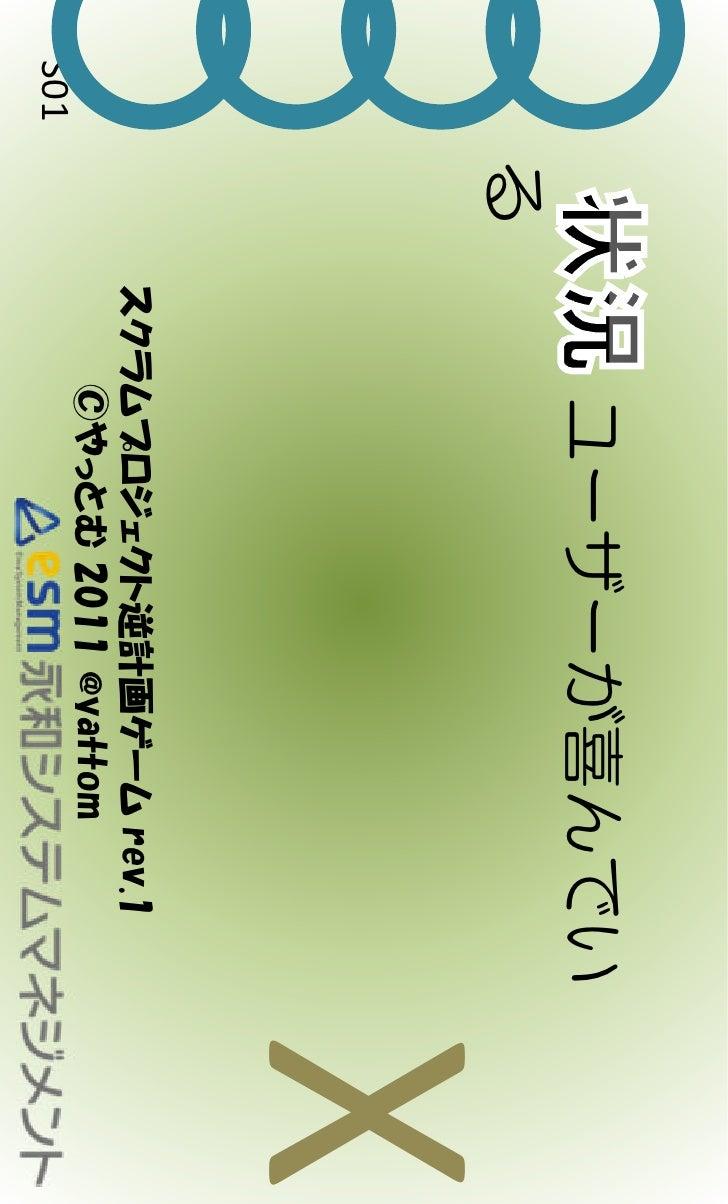 ユーザーが喜んでい      る          スクラムプロジェクト逆計画ゲーム rev.1                                   X             ©やっとむ 2011 @yattomS01
