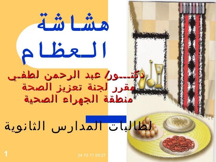 osteoporosis among school girls ( arabic lecture) هشاشة العظام لدى الفتيات