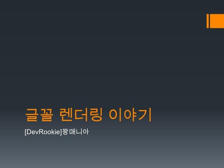 글꼴 렌더링 이야기[DevRookie]꽝매니아