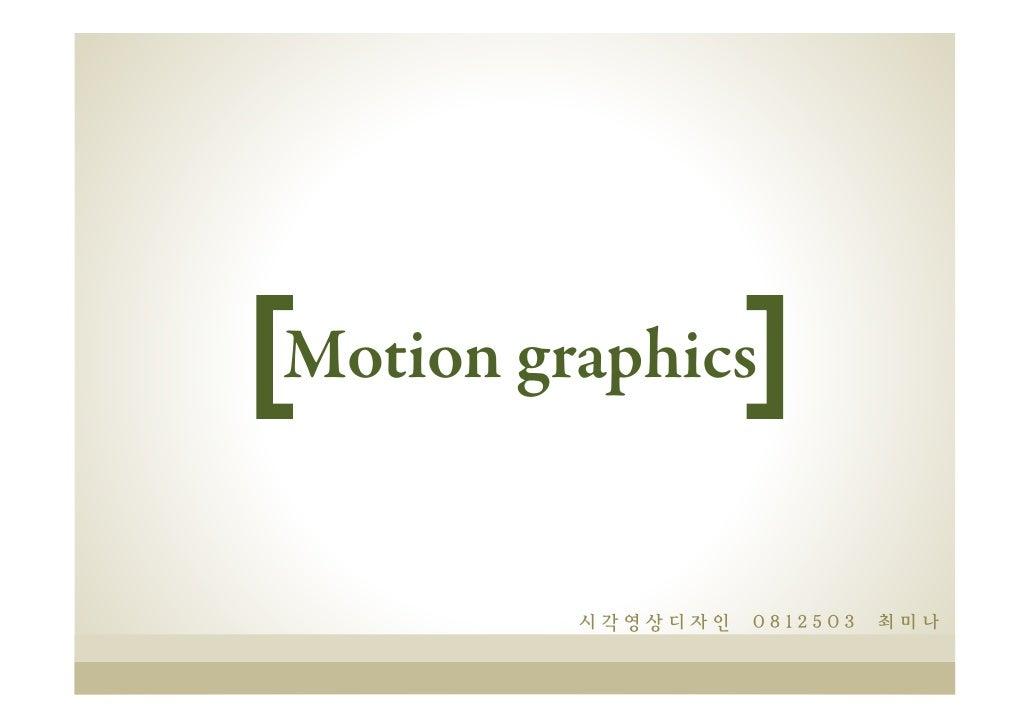모션그래픽 중간발표