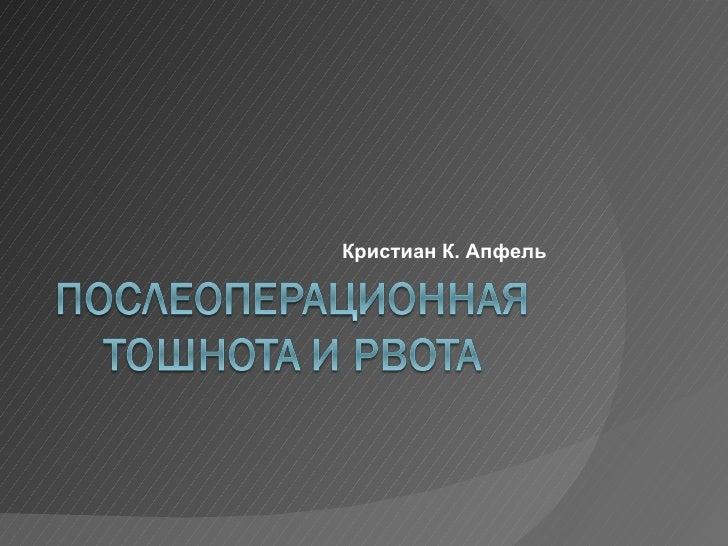 Кристиан К. Апфель