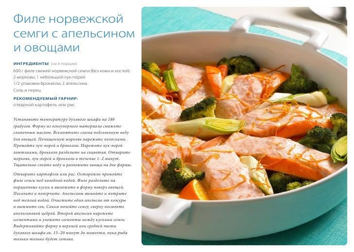 Семга рецепты пошаговый рецепт