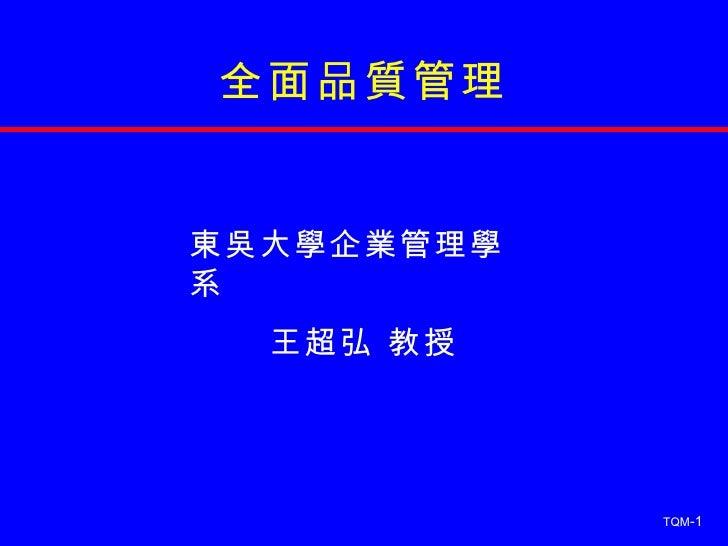 全面品質管理 東吳大學企業管理學系 王超弘 教授