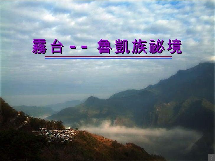 霧台  -凱魯族祕境