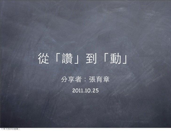 從「讚」到「動」                分享者:張育章                 2011.10.2511年10月25日星期二