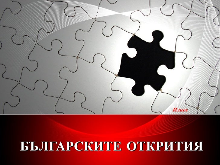 БЪЛГАРСКИТЕ   ОТКРИТИЯ Илиев
