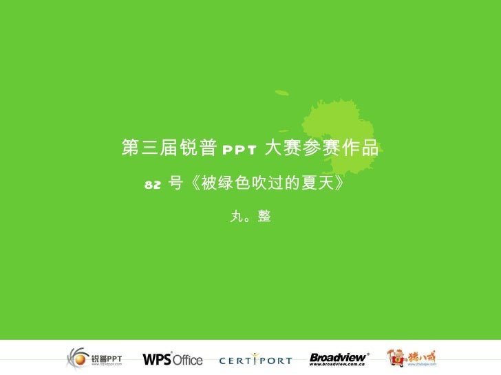 第三届锐普 PPT 大赛参赛作品 82 号《被绿色吹过的夏天》  丸。整
