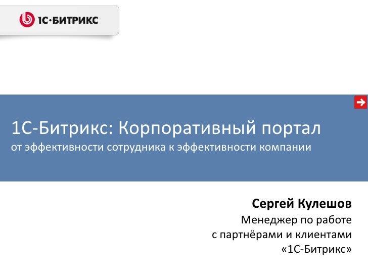 1С-Битрикс: Корпоративный порталот эффективности сотрудника к эффективности компании                                      ...