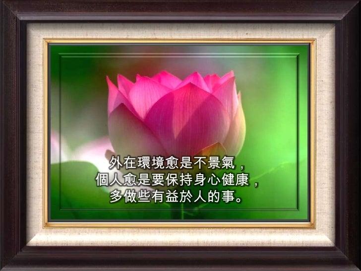 聖嚴法師法語(三十三)