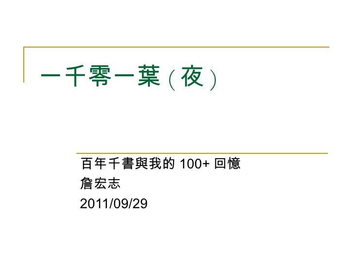 詹宏志:百年千書與我的100+回憶