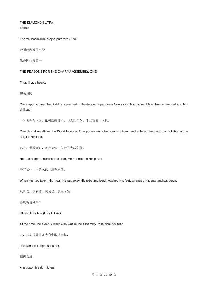 THE DIAMOND SUTRA金刚经The Vajracchedika-prajna-paramita Sutra金刚般若波罗密经法会因由分第一THE REASONS FOR THE DHARMA ASSEMBLY, ONEThus I h...