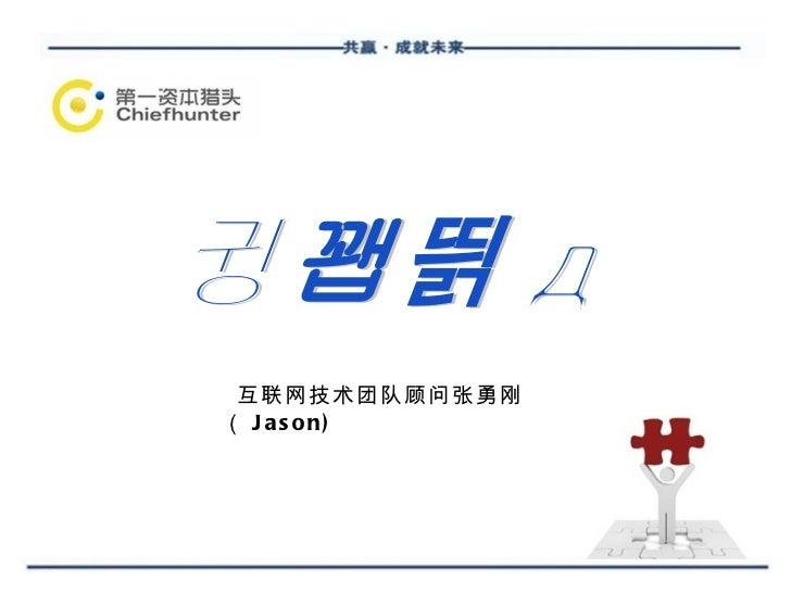 互联网技术团队顾问张勇刚( Jason) 职业规划