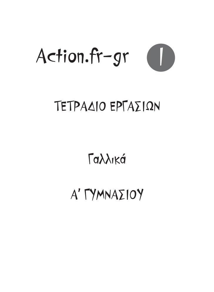 Action.fr-gr       1  ΤΕΤΡΑΔΙΟ ΕΡΓΑΣΙΩΝ       Γαλλικά    Α' ΓΥΜΝΑΣΙΟΥ