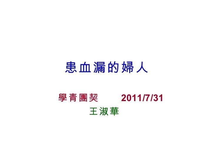 患血漏的婦人 學青團契  2011/7/31 王淑華