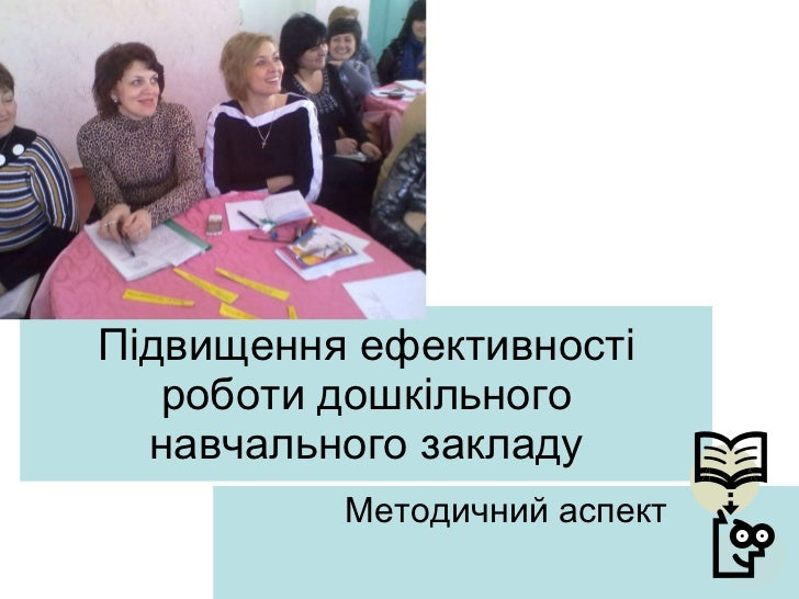 Підвищення ефективності роботи дошкільного навчального закладу Методичний аспект