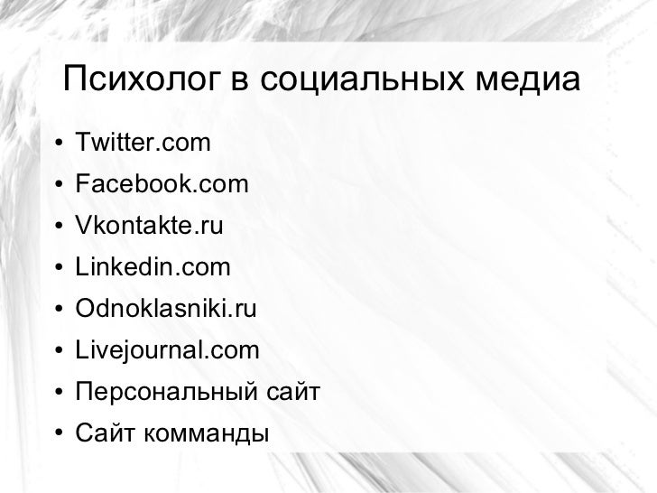 Психолог в социальных медиа●   Twitter.com●   Facebook.com●   Vkontakte.ru●   Linkedin.com●   Odnoklasniki.ru●   Livejourn...