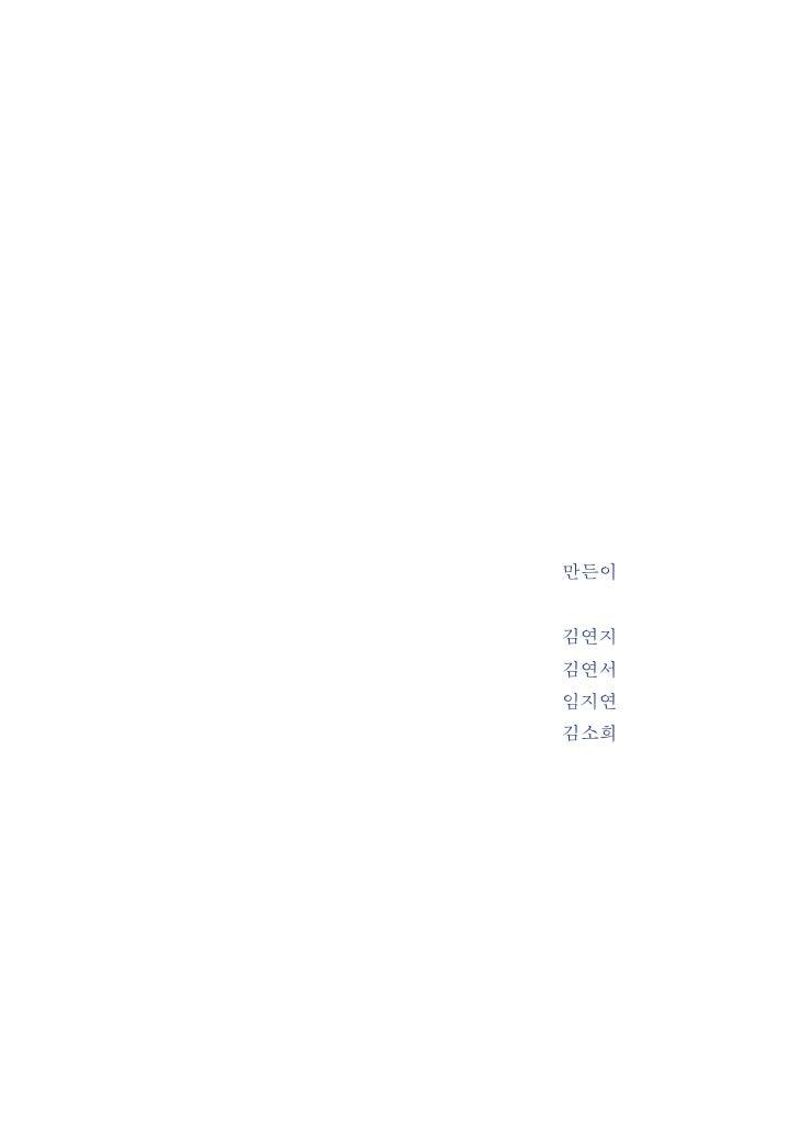 만든이김연지김연서임지연김소희