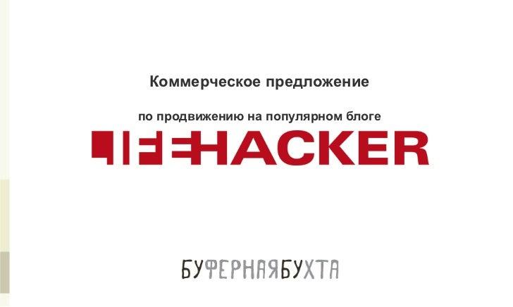 Медиакит «Лайфхакера»