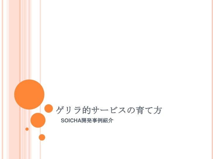 ゲリラ的サービスの育て方SOICHA開発事例紹介