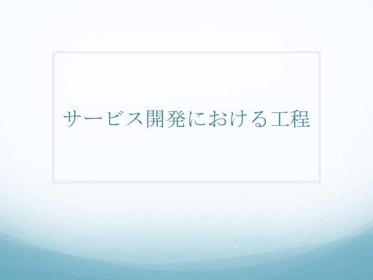 サービス開発における工程