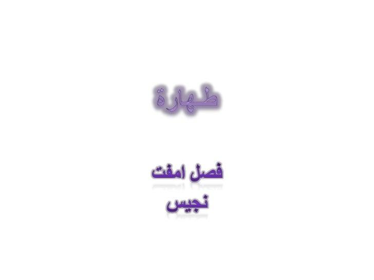 bahagian najis & najis mukhaffafah