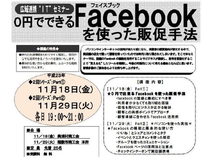 http://www.slideshare.net/ShurinYokota/                   (   )                  2