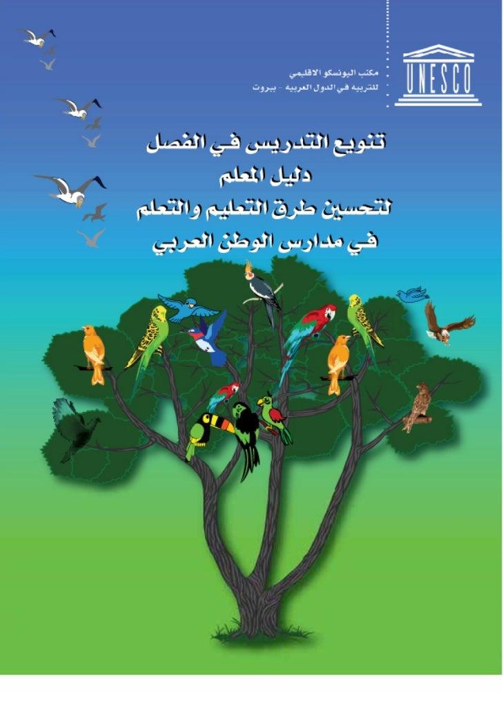 كتاب تنويع التدريس فى الفصل دليل المعلم لتحسين طرق التعليم والتعلم فى الوطن العربى