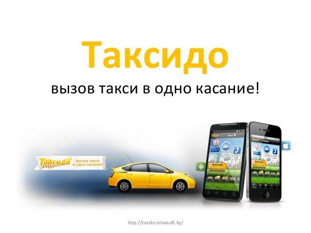 Таксидо вызов такси в одно касание! http://taxido.intexsoft.by/