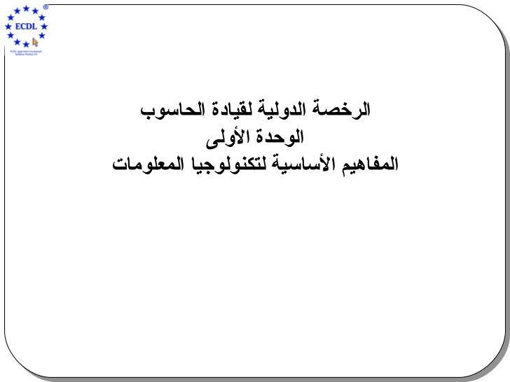 شرح عربي