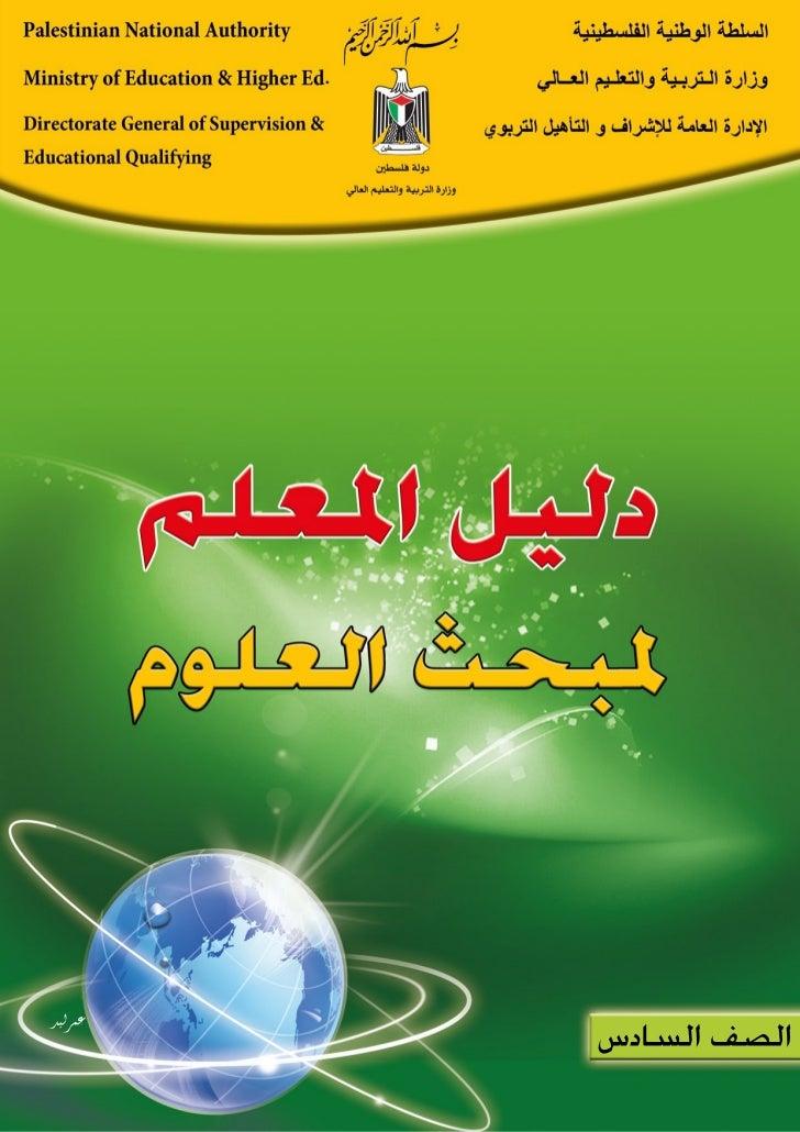 كتاب المعلم علوم الصف السادس