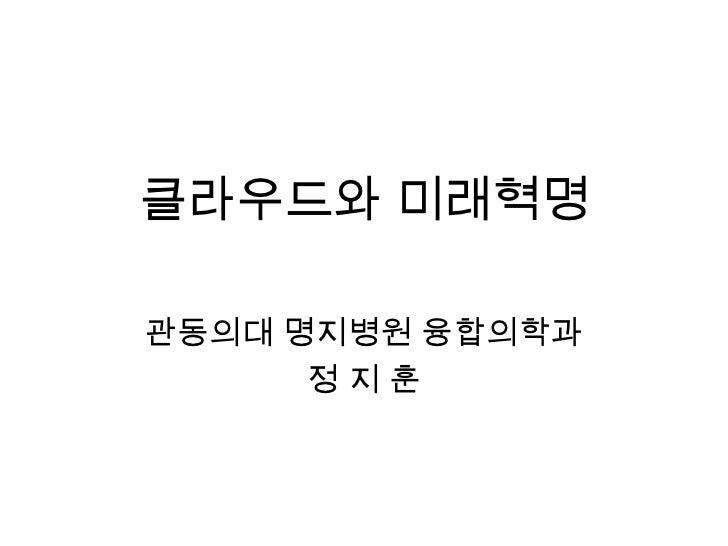 클라우드와 미래혁명관동의대 명지병원 융합의학과      정지훈