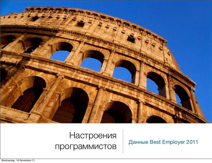 Настроения                                            Данные Best Employer 2011                            программистовWe...