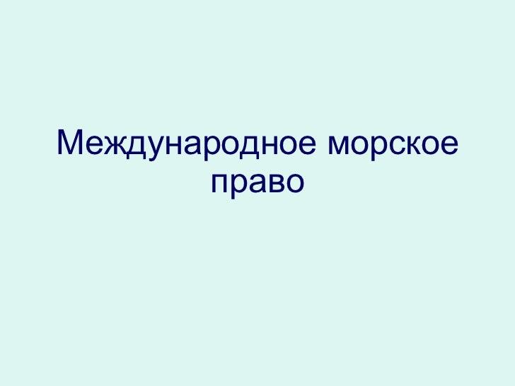 24. Международное морское