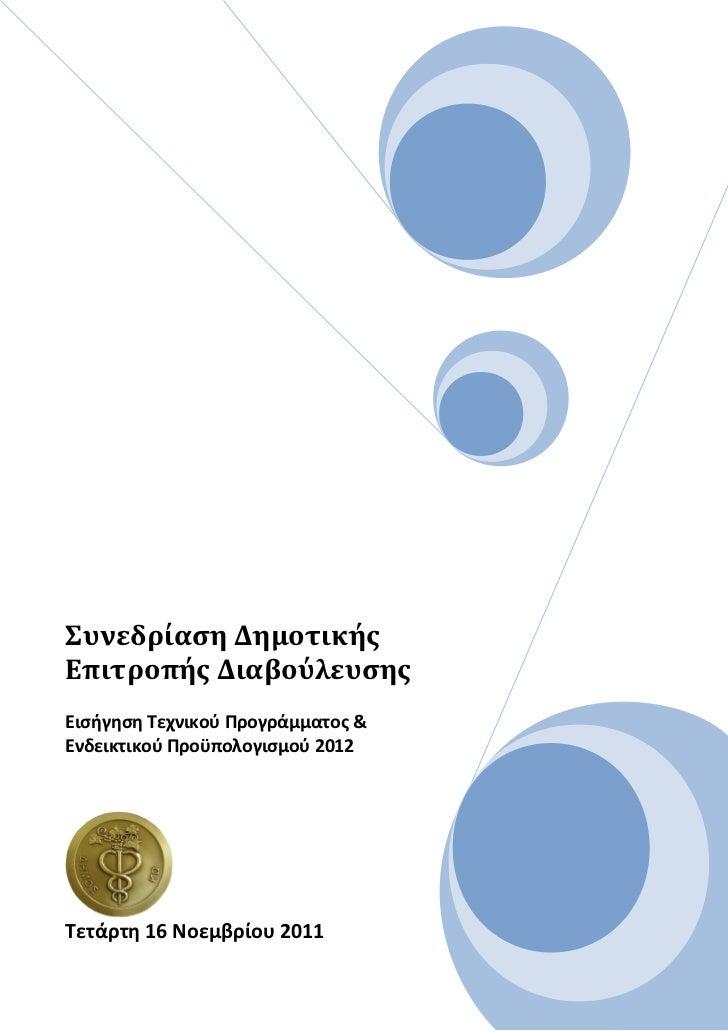 Συνεδρίαση ΔημοτικήςΕπιτροπής ΔιαβούλευσηςΕισήγηση Τεχνικού Προγράμματος &Ενδεικτικού Προϋπολογισμού 2012Τετάρτη 16 Νοεμβρ...