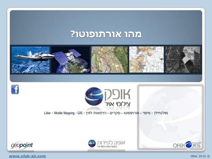 מהו אורתופוטו?               מולטיויזן - מיפוי – אורתופוטו – סקרים – הדמאות לווין - Lidar - Mobile Mapping - GISww...