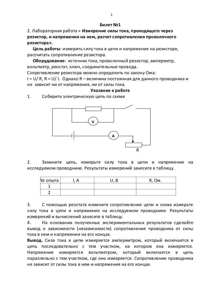 download линейные электрические цепи методические указания к