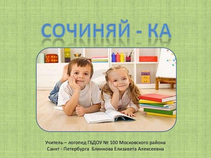 Учитель – логопед ГБДОУ № 100