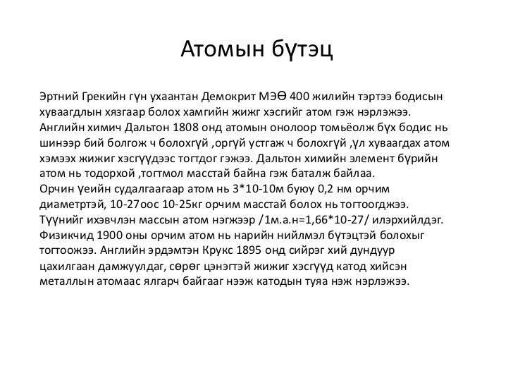 Атомын бүтэцЭртний Грекийн гүн ухаантан Демокрит МЭӨ 400 жилийн тэртээ бодисынхуваагдлын хязгаар болох хамгийн жижг хэсгий...