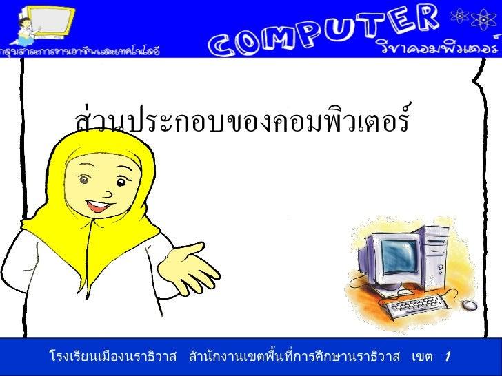 คอมพิวเตอร์ ส่วนประกอบของคอมพิวเตอร์