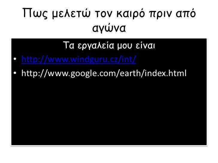 Πως μελεηώ ηομ καιρό πριμ από            αγώμα           Τα εργαλεία μοσ είμαι• http://www.windguru.cz/int/• http://www.go...