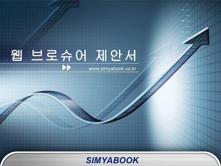 웹 브로슈어 제안서 www.simyabook.co.kr
