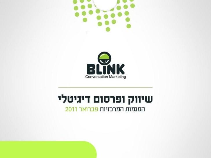 שיווק ופרסום דיגיטלי המגמות המרכזיות פברואר 2012