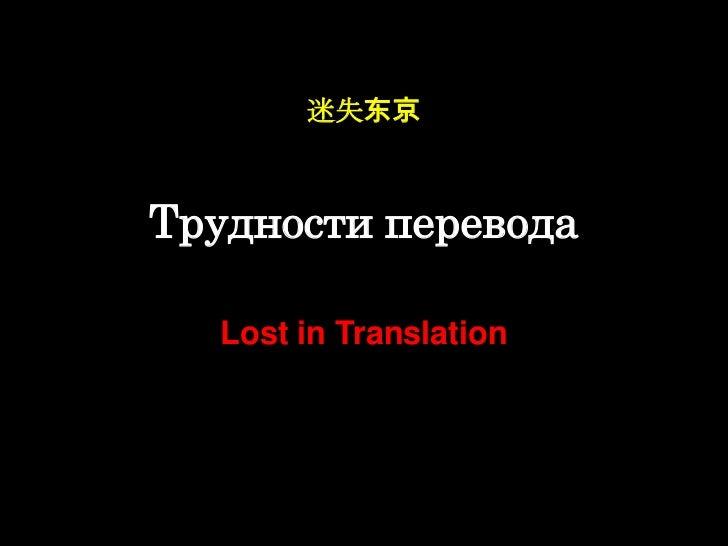 迷失东京Трудности перевода  Lost in Translation