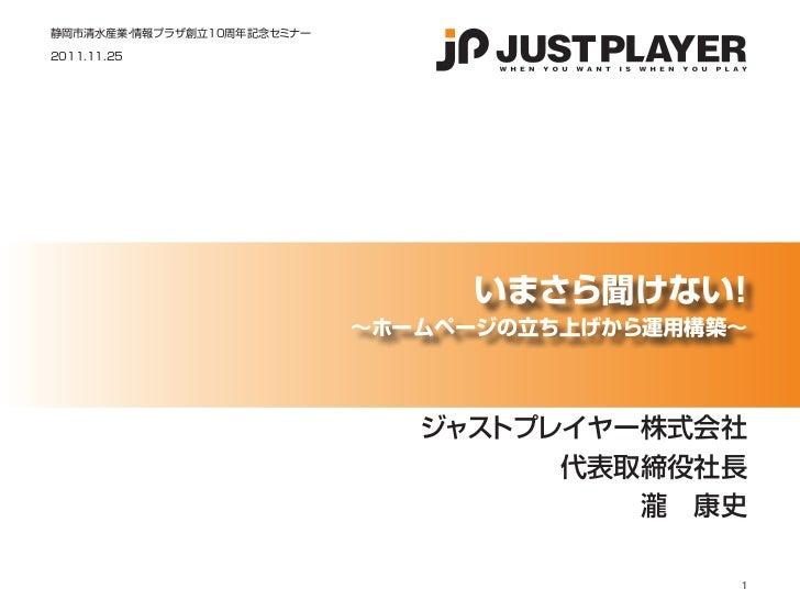 静岡市清水産業 情報プラザ創立10周年記念セミナー       ・2011.11.25                                 いまさら聞けない!                            〜ホームページの立...