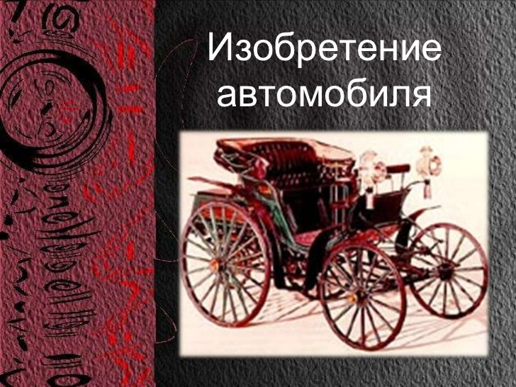 Изобретениеавтомобиля